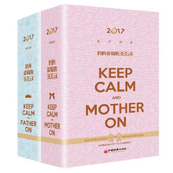 2017亲子日历2本套装:妈妈爱你的365天、爸爸爱你的365天高颜值全彩精装,超值赠品6张浪漫精致贺卡,2017日历,亲子阅读,育儿,家庭教育,创意礼品,有爱、有意义、有品位的新年礼物,给好父亲的礼物,励志轻阅读,时尚潮品,可做日记本、日程本,办公室、书房必备