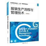 服装生产流程与管理技术(第四版)