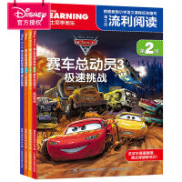 迪士尼流利阅读系列全套4册 赛车飞机总动员 闪电麦昆图画书极速挑战男孩汽车书籍 小学生识字阅读分级 儿童