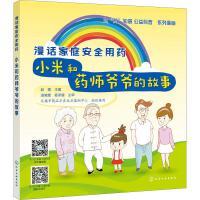 化学工业:漫话家庭安全用药――小米和药师爷爷的故事