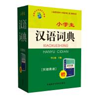 小学生汉语词典(谚语买赠套装)