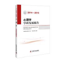 心理学学科发展报告(2014―2015)