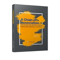 A Chain of Association: How Foreign Exit Decisions Happen(中国