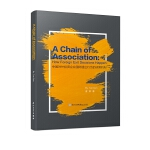 A Chain of Association: How Foreign Exit Decisions Happen(中国对外投资企业国际退出行为的决策机制)(英文版)