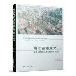 城市道路交叉口复杂度模型及通行效率优化方法