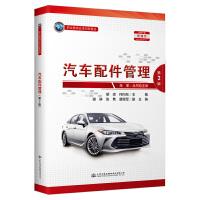 汽�配件管理(第2版)