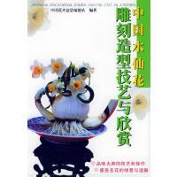 [正版] 中国水仙花雕刻造型技艺与欣赏 中国花卉盆景福建站 编著 9787536227477 岭南美术出版社