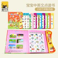 猫贝乐儿童中英文电子点读书有声书早教宝宝幼儿点读机0-1-3-6岁