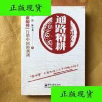 【二手旧书9成新】通路精耕――康师傅行销中国的利剑 /周俊 陈小龙 电子工业出版社