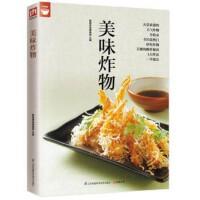 正品 美味炸物 9787553752990 杨桃美食编辑部 烹饪/美食 烹饪理论/手册