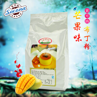 Socona布丁粉 甜品果�龇� 芒果味 烘焙原料 1Kg�b