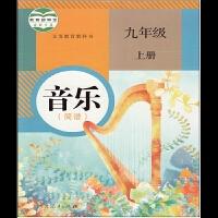 九年级上册音乐书 新版彩色初中教材 9年级上册音乐课本书 人教版 九年级上册音乐(简谱)