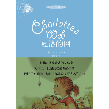 """夏洛的网(精装版)""""美国伟大的十部儿童文学名著""""之一,全球行销千万册, 关于爱、友谊、生死,一本读到流泪的""""真正的书"""""""