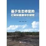 基于生态修复的红树林健康评价研究