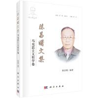 【按需印刷】-陈昌曙文集――马克思主义哲学卷