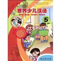 世界少儿汉语(第5册) 李润新 主编 商务印书馆