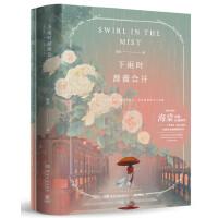 【包邮】下雨时蔷薇会开(海棠2018重磅新作)