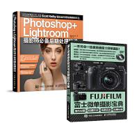 【全2册】富士微单摄影宝典 相机设置+拍摄技法+场景实战+后期处理+Photoshop+Lightroom摄影师必备后