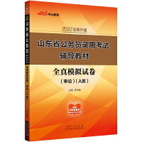 中公教育2020山东省公务员录用考试辅导教材:全真模拟试卷申论(A类)