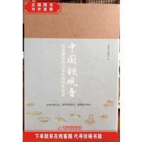 [二手85新]中国铁观音:深度解读传奇茶叶的奥秘 /林荣溪、陈德进
