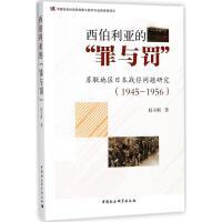 西伯利亚的 罪与罚 :苏联地区日本战俘问题研究:1945-1956 赵玉明 著 9787520321754 中国社会科学