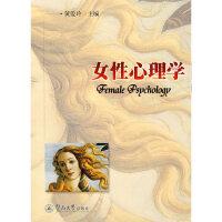 【旧书二手书8成新】女性心理学 黄美玲 暨南大学出版社 9787810798891