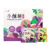 【年货】先麦综合小酥饼新年礼盒10入/盒 台湾进口特产休闲零食糕饼小吃点心伴手礼