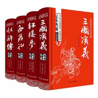 【现货】  中国古典文学---四大名著  (足本典藏)精装版    西游记 三国演义 水浒传 红楼梦