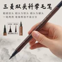 日本三菱毛笔PFK-302N 三菱双头亲子笔 科学毛笔 软毫毛笔