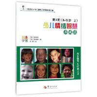 少儿情绪智慧养成法(第Ⅱ阶8-13岁上)