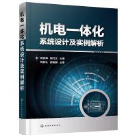 机电一体化系统设计及实例解析 机电一体化系统设计方法教程书籍 机械制造装备开发设计改造运行维修技术书籍