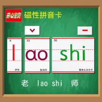磁性拼音卡片 带四线小学生汉语拼音学习专用磁贴声母韵母卡