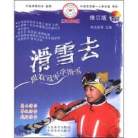 【二手书8成新】滑雪去:跟着学滑雪(修订版(附 单兆鉴 人民体育出版社,中国农业出版社