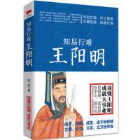【二手书8成新】知易行难:王阳明 富杰 红旗出版社
