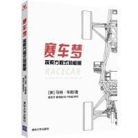 【二手旧书9成新】赛车梦探索方程式的极限 马特・布朗(M清华出版社9787302420651