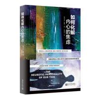 现货如何化解内心的焦虑 心理自助手册 心理学书籍 心理缓解压力调节心情治疗抑郁症心理 情绪疗愈心理学书籍