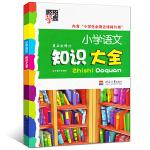 小学语文知识大全(第五次修订版)