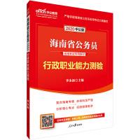 海南公务员考试用书 中公2020海南省公务员录用考试专用教材行政职业能力测验