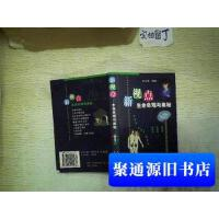 【旧书二手书3513成新】新视点 生命奇观与奥秘 /庄天然 编 人民军医出版社