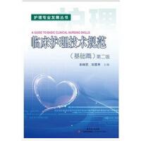 正版现货 临床护理技术规范(基础篇)第二版 彭刚艺 刘雪琴 第2版 广东科技