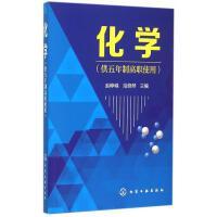 化学(供五年制高职使用)(赵峥嵘) 赵峥嵘,段晓琴 主编