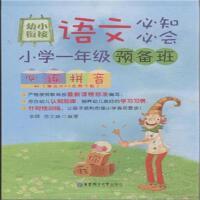 必练拼音-幼小衔接语文必知必会-小学一年级预备班-(赠送MP3免费下载)( 货号:756283723)