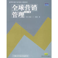 【二手书8成新】全球营销管理(第6版(沃伦J 基根 (美)沃伦・J.基根 清华大学出版社