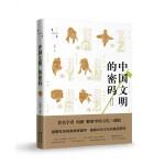 中国文明的密码(何新文选)