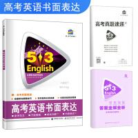 五三 高考英语书面表达 53英语作文系列图书(2020)