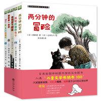 冈田淳幻想小说系列(全五册):小学中高年级适读
