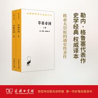 草原帝国(全两册)(汉译名著本)