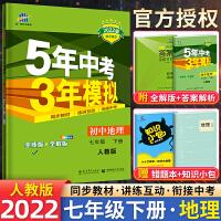 五年中考三年模拟七年级下册地理 人教版 2021新版5年中考3年模拟