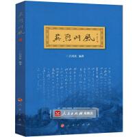 【人民出版社】英烈门风