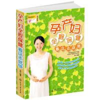 【正版二手书9成新左右】孕产妇全程保健看这本就够 范玲著 化学工业出版社